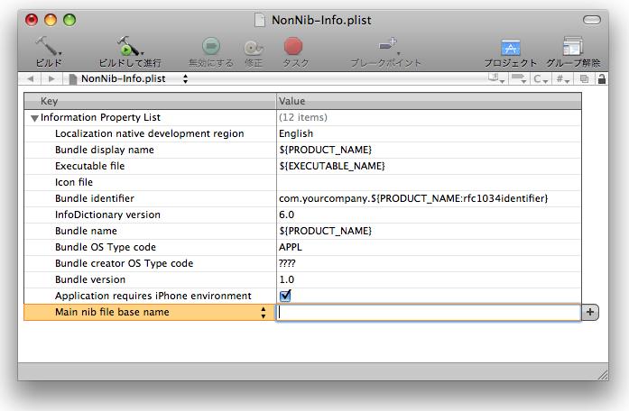 Info.plistのnib指定を削除する