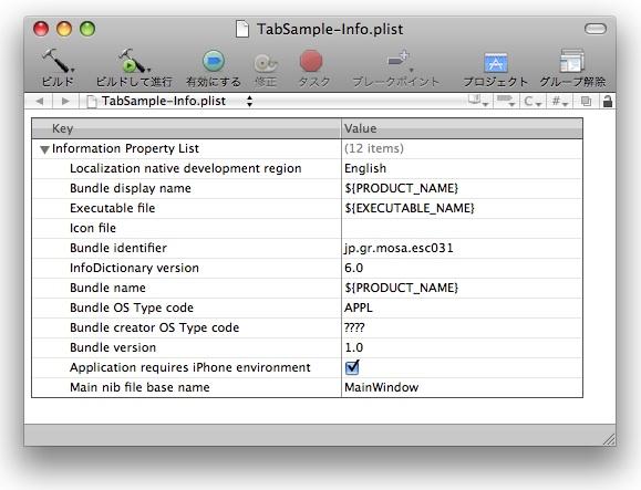 Xcodeで『プロジェクト名-Info.plist』を開いた画面例