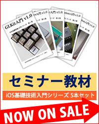 【セミナー教材】iOS基礎技術入門シリーズ 5本セット