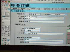 1205fm-gamen4.jpg