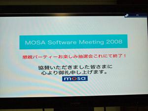 msm2008-chusen3.jpg