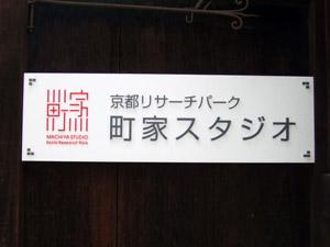 100731machiya2.jpg