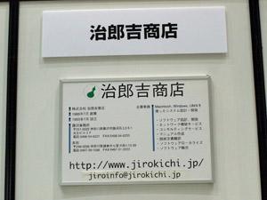 120314jirokichi.jpg