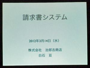 120314shiraishi2.jpg