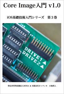 Core Image入門表紙
