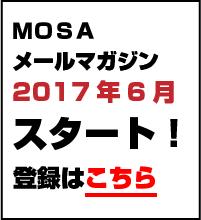 MOSAメールマガジン