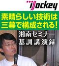 大谷講演録05