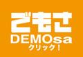 DEMOsaロゴ